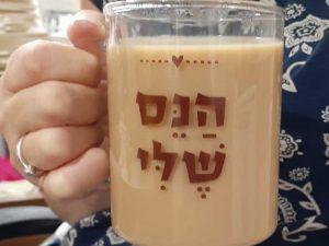ספל קפה מפנק הנס שלי