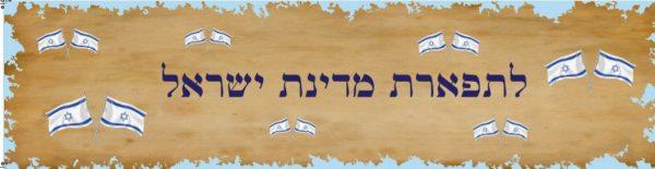 ראנר עצמאות לתפארת מדינת ישראל