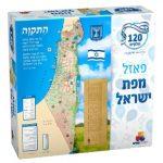 פאזל מפת ישראל.