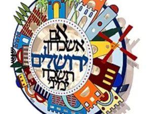אם אשכחך ירושלים, צבעוני עגול.